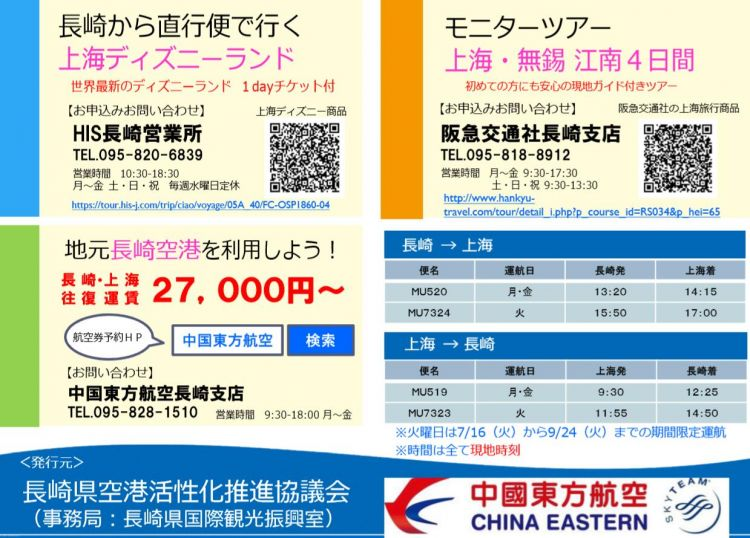 """中国东方航空增加""""上海-长崎""""夏季临时航班,每周二起飞"""