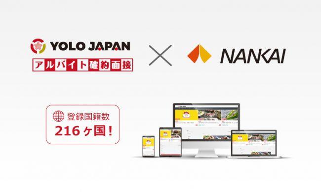 日本南海电铁开设免费日语教室 帮助外国人学习语言与就业