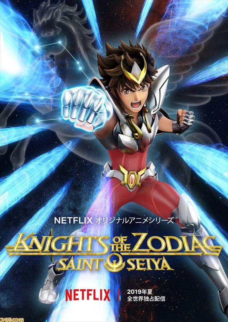 《圣斗士星矢》3D CG新作将于7月19日在Netflix上发布