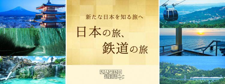 为适应旅游市场,JR东日本将关闭旅游服务中心