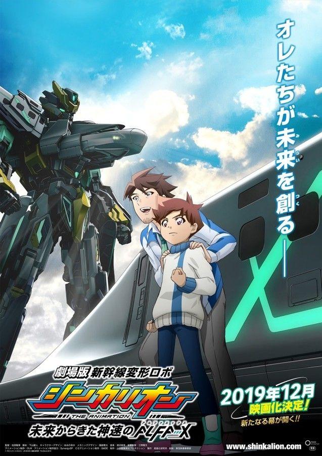 《新干线变形机器人》最新剧场版预告片及海报发布