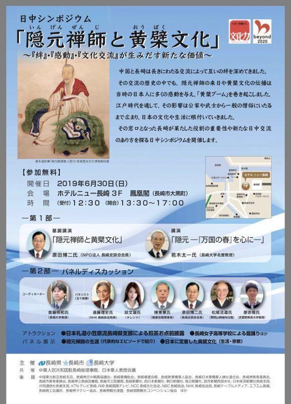 日中论坛「隐元禅师与黄檗文化」在长崎召开
