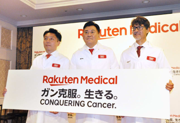 乐天出资赞助新癌症疗法研究,加速进军医疗行业