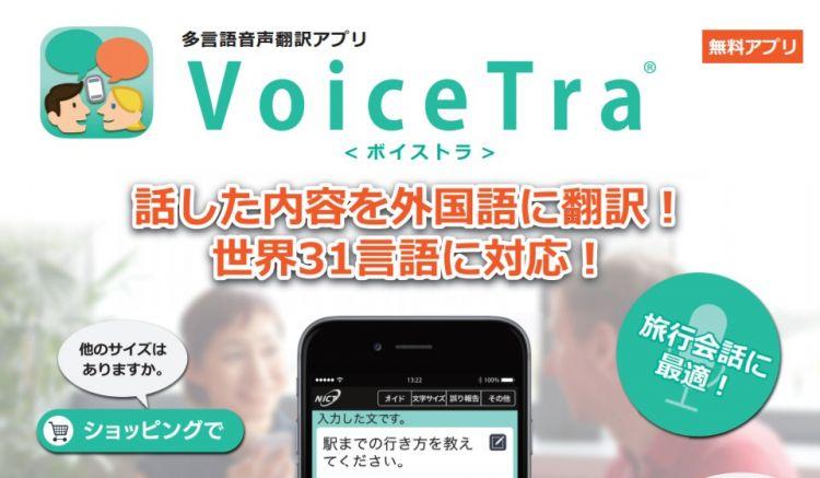 日本总务省引进用于急救现场的多语言语音翻译软件
