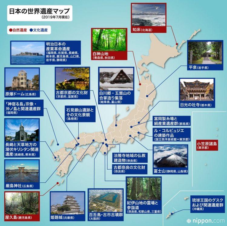 日本世界遗产一览