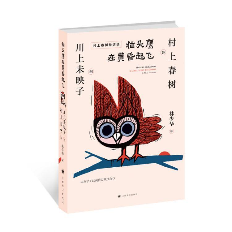 村上春树最长访谈《猫头鹰在黄昏起飞》中文版面世