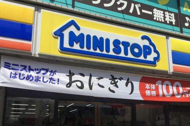 日本大量Ministop停业 据称为减少经费
