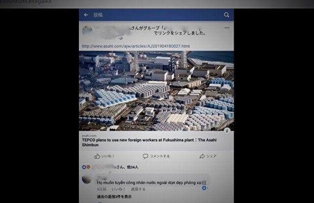 """""""东日本大地震""""8年:福岛核电站引入外国劳动者从事废炉作业的计划引争议"""