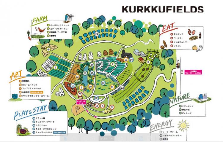 """美食与艺术主题公园——千叶县""""KURKKU FIELDS"""""""