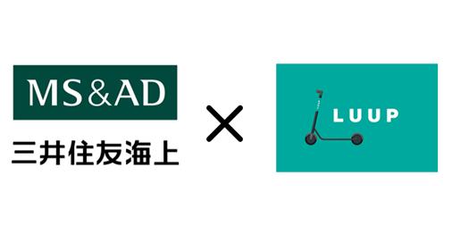 三井住友海上联手Luup共同设立面向电动滑板车的保险制度