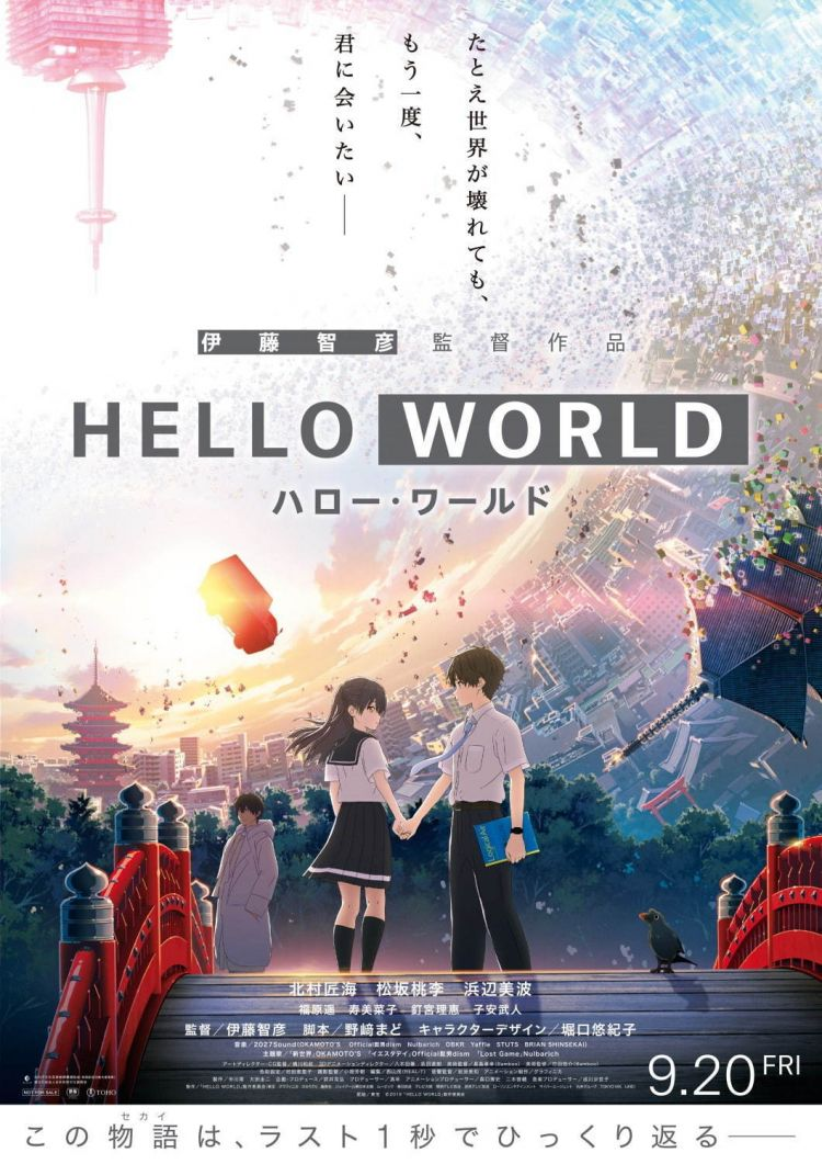 《HELLO WORLD》发布最新预告