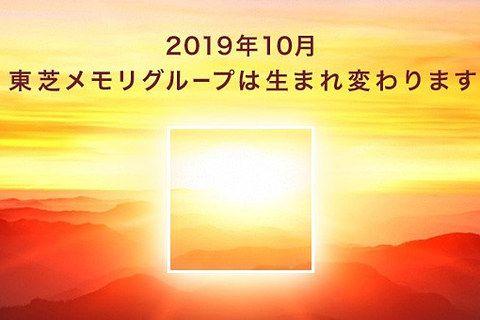 """东芝Memory更名为Kioxia 表示""""这是迈向上市企业的第一步"""""""