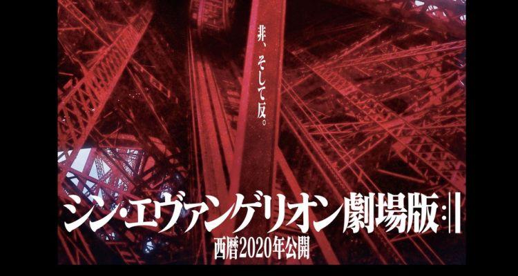 剧场版《新世纪福音战士:终》将于2020年6月上映