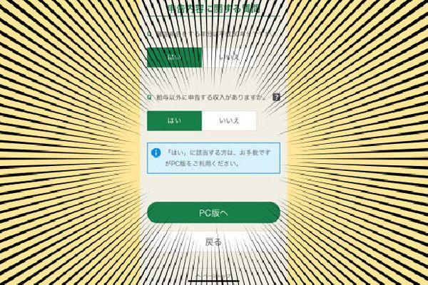 日本推进网上申报纳税系统e-Tax,为何质疑声重重?