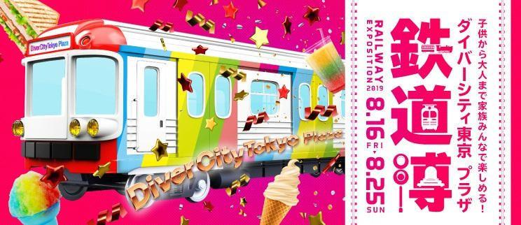东京DiverCity将于8月开办铁道博览会