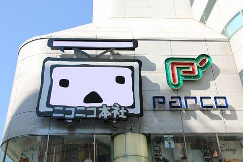 """Niconico总部""将于7月31日停止运营,新工作室""HALESTA""将成立"