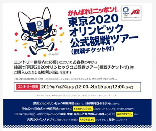 2020东京奥运官方指定旅行社JTB推出奥运观战旅游套餐