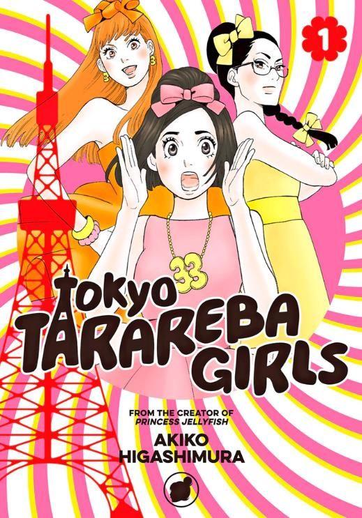 东村明子等人获美国主流漫画奖,《东京白日梦女》英文版漫画发售