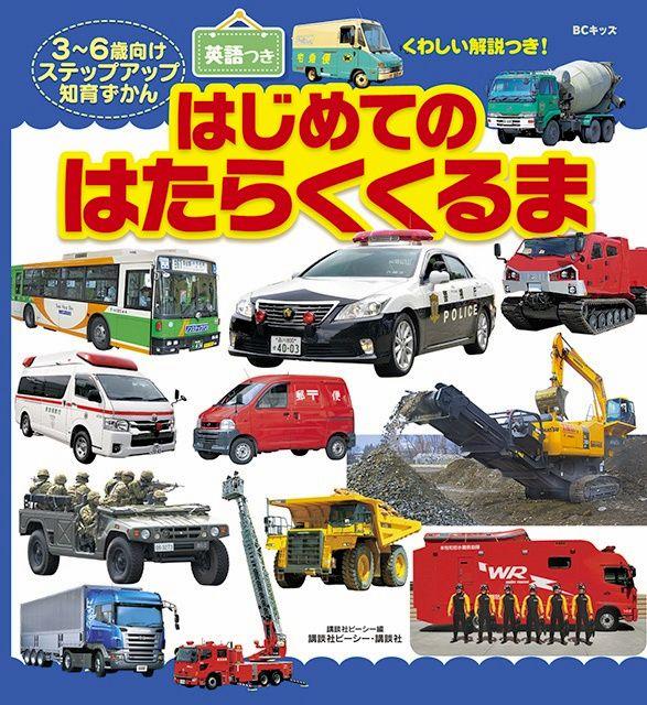 日本儿童交通工具图鉴书出现坦克等,引起市民极大不适