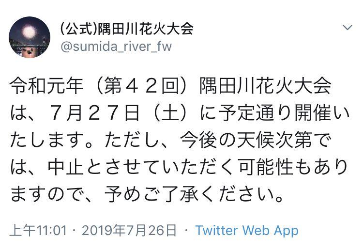 受6号台风影响,日本各地花火大会被迫延期或取消