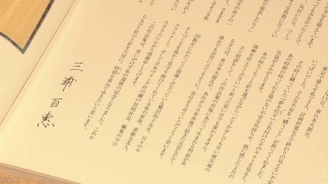 山口百惠隐退后首次出书,拼布作品反映了引退后的生活现状