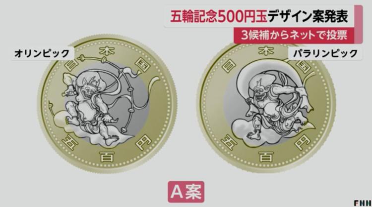 """日本奥运500日元纪念硬币图案确定为""""风神雷神"""""""