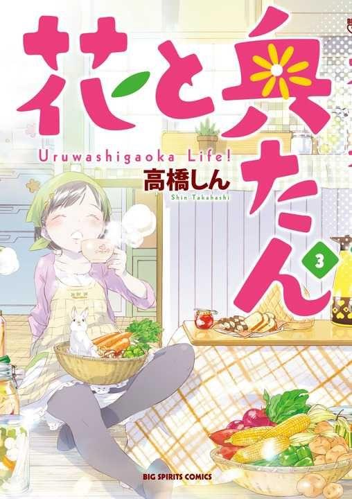 漫畫家高橋真時隔6年再發新刊《花與嬌妻》
