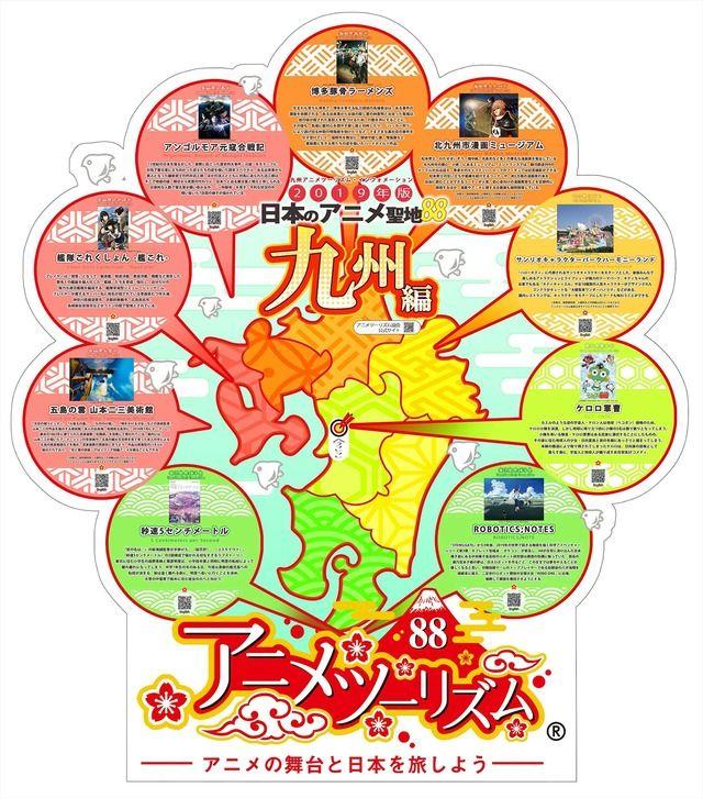 """角川書店創立熊本新據點""""九州動畫部"""",將提供""""九州動畫圣地之旅"""""""