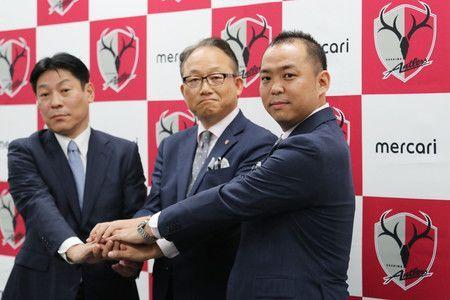 鹿岛鹿角足球俱乐部以16亿日元收购Mercari