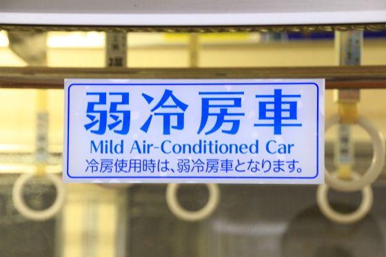 """在日本的""""弱冷房车""""里能体验到什么"""