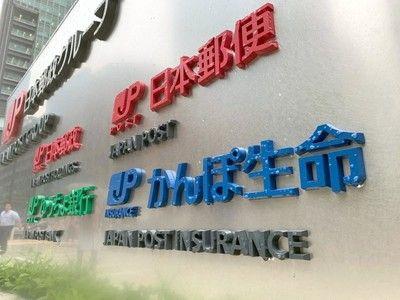 日本邮政简易保险再起风波,至今仍未解决不正当销售问题