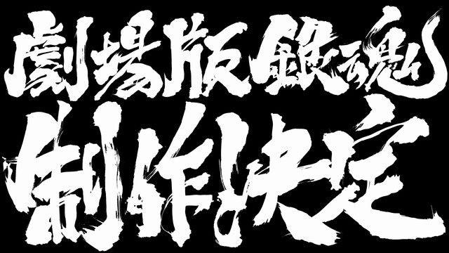 《银魂》动画剧场版决定制作!上映时间尚未公开