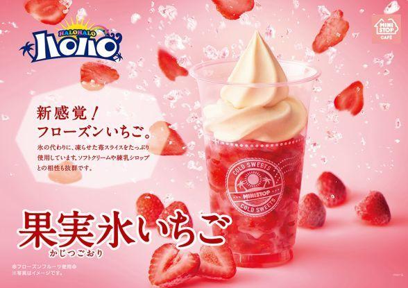 """日本迷你岛连锁便利店相继倒闭,难道是""""雪糕""""惹的祸?"""