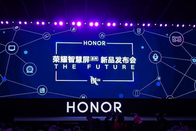 华为首款搭载鸿蒙OS电视——荣耀智慧屏正式发布