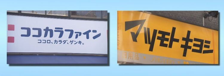 日本药妆品牌Cocokara和松本清强强联合