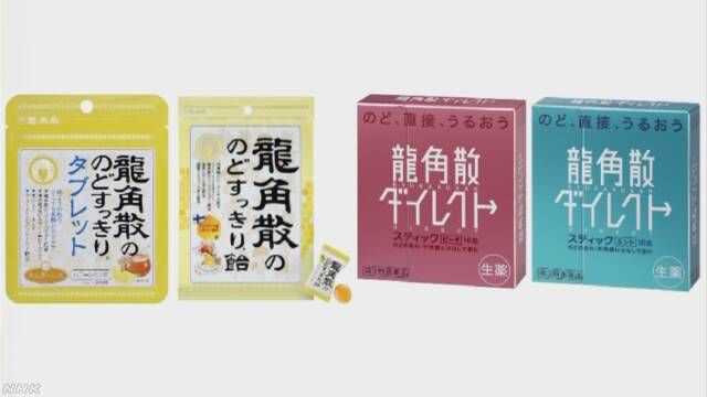 龙角散携手华润三九,扩大润喉糖等产品在中国的销售