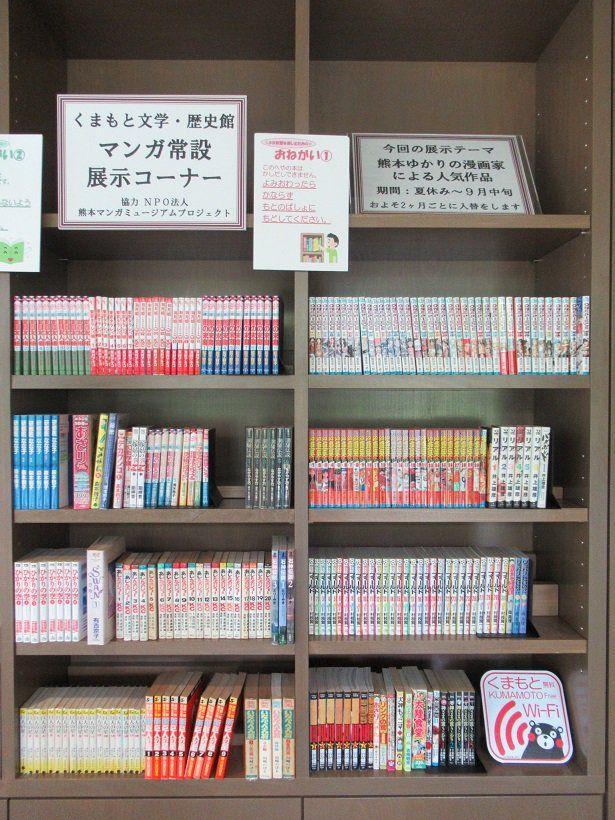 熊本文学历史馆新设熊本漫画展览角