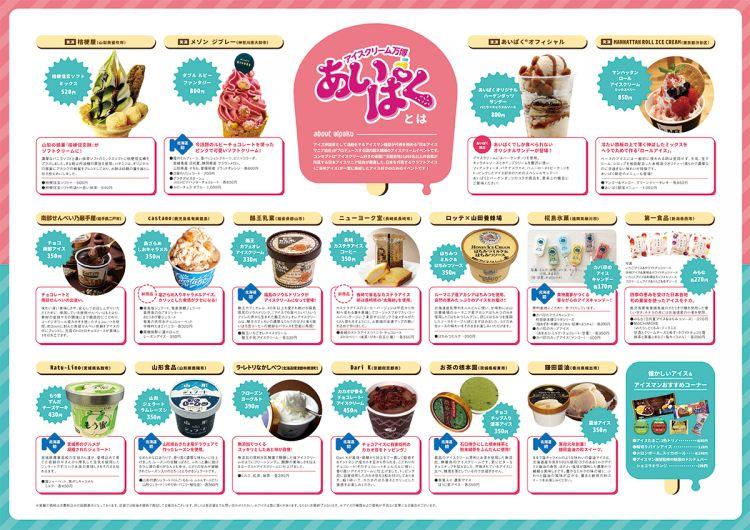 一次性尝遍100支冰淇淋,岛国人民选出了这11种最好吃的