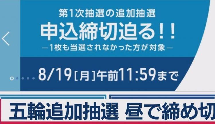 东京奥运会门票追加抽签销售,结果将于9月11日公布