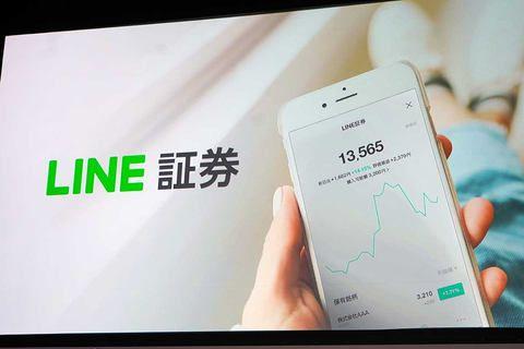 """野村证券和LINE合作推出""""LINE证券""""发展互联网金融服务"""