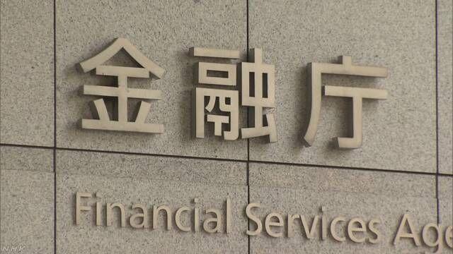 """日本金融厅要求通过税制改革来永久推行税收优惠制度""""NISA"""""""