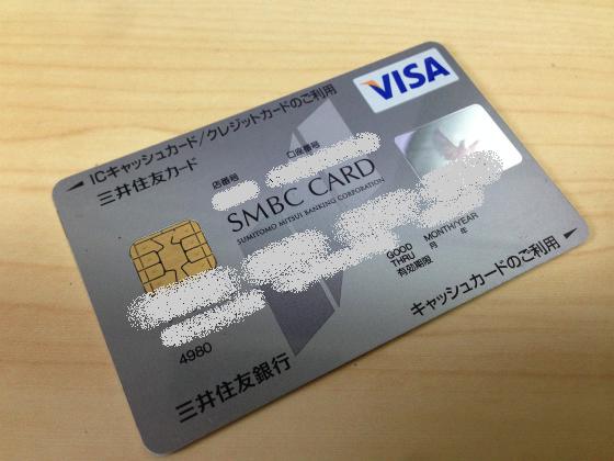 三井住友信用卡app遭入侵 恐有16756名客户资料泄露