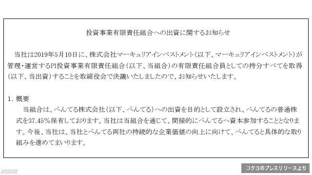 """日本展开""""文具大战""""?Kokuyo和Pentel公开发表不同内容声明"""