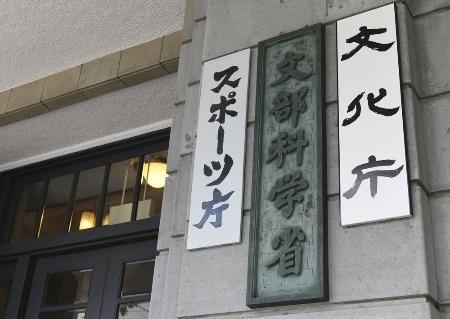 为强化奥运建设 日本体育局增投10亿日元