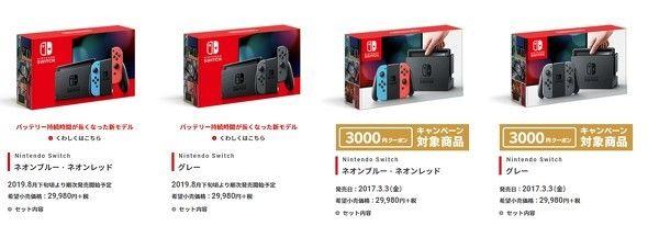 任天堂续航加强版Switch即将发售!