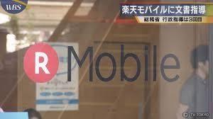 乐天Mobile移动基站修建进度延迟,总务省三次下达行政指导
