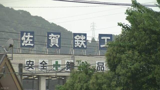 日本佐贺炼铁厂发生石油泄漏,11.4万升石油可能流入六角川