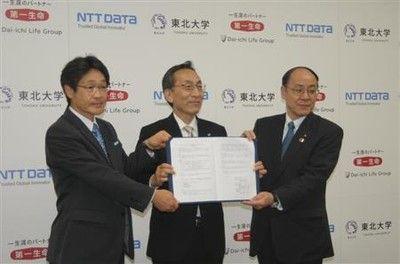日本东北大学、第一生命保险、NTT DATA就技术革新和地方创生签署合作协议