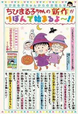 《樱桃小丸子》TV动画改编的漫画即将发行