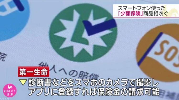 日本推出低价保险,一天只需几百日元